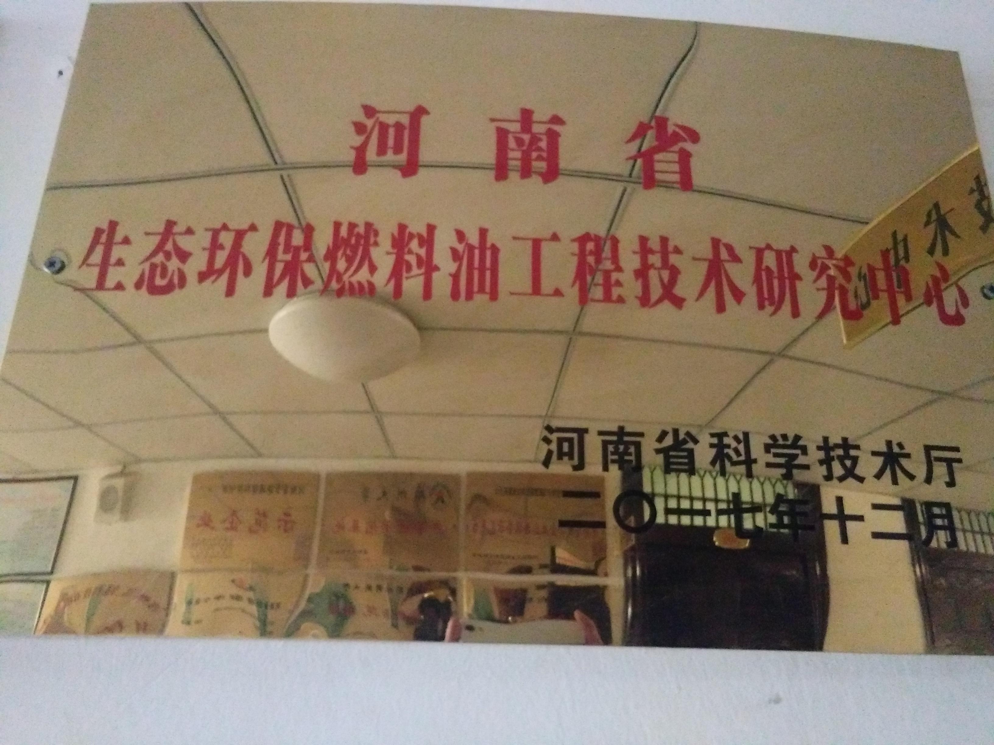 省工程技术研究中心