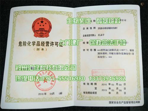 亚洲城娱乐网_危险化学品经营许可证