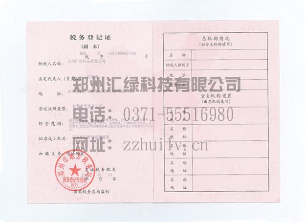亚洲城娱乐网_税务登记证