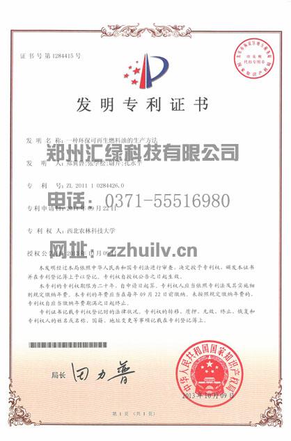 亚洲城娱乐网_环保可再生燃料油发明专利
