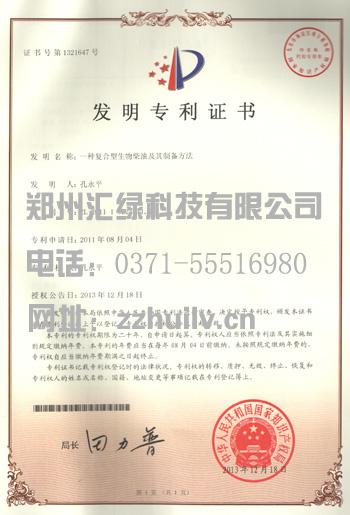 复合竞技宝客户端下载发明专利