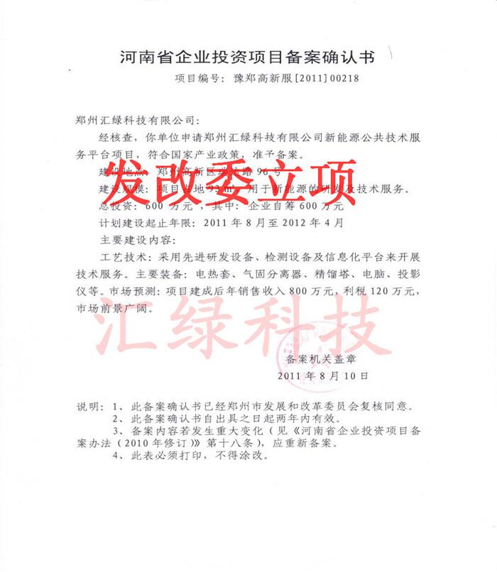 亚洲城娱乐网_发改委备案