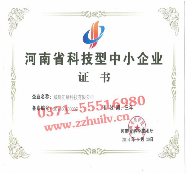 河南科技型中小企业证书