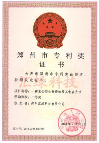 复合竞技宝客户端下载技术专利奖