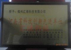 河南省科技创新先进单位