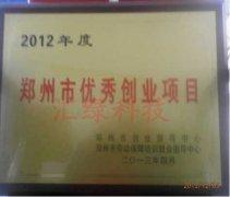郑州市优秀创业项目