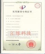 调和型生物竞技宝客户端下载专利证书