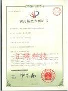 纳米乳化机专利证书