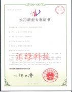 高能静态混合器专利证书