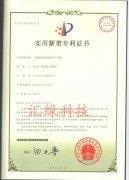 醇基燃料专利证书