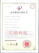 预处理系统专利证书