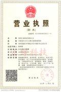 亚洲城娱乐|亚洲城娱乐场下载|亚洲城娱乐手机客户端_公司营业执照