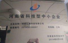 省科技型中小企业荣誉