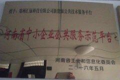 河南省新能源公共技术服务平台