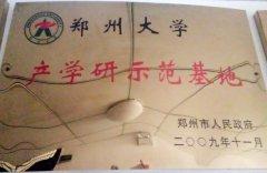 郑州大学产学研师范基地