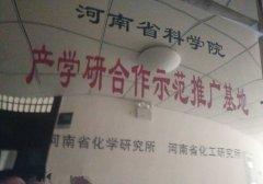 河南省科学院产学院合作